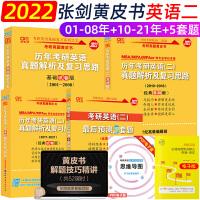 【原版 好��】【�A售】2022����S皮��考研英�Z二 2001-2008基�A�卷版2010-2016基�A版+2017-20