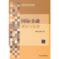 国际金融理论与实务(高职高专金融保险专业系列教材 金融保险企业岗位培训教材)