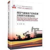 煤层气富集高产控制因素及勘探开发基础研究