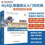 轻松学 MySQL数据库从入门到实战(案例・视频・彩色版)(程序员软件开发名师讲坛 ? 轻松学系列)