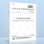 GB 7258-2017 机动车运行安全技术条件
