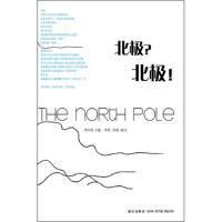 【二手原版9成新】北极?北极!,李伊曼,新星出版社,9787513302067