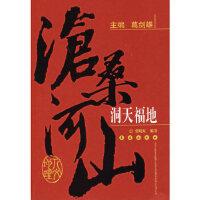 【二手正版9成新】洞天福地――沧桑河山,张晓虹,长春出版社,9787544502634