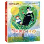 国际大奖小说・注音版--苹果树上的外婆