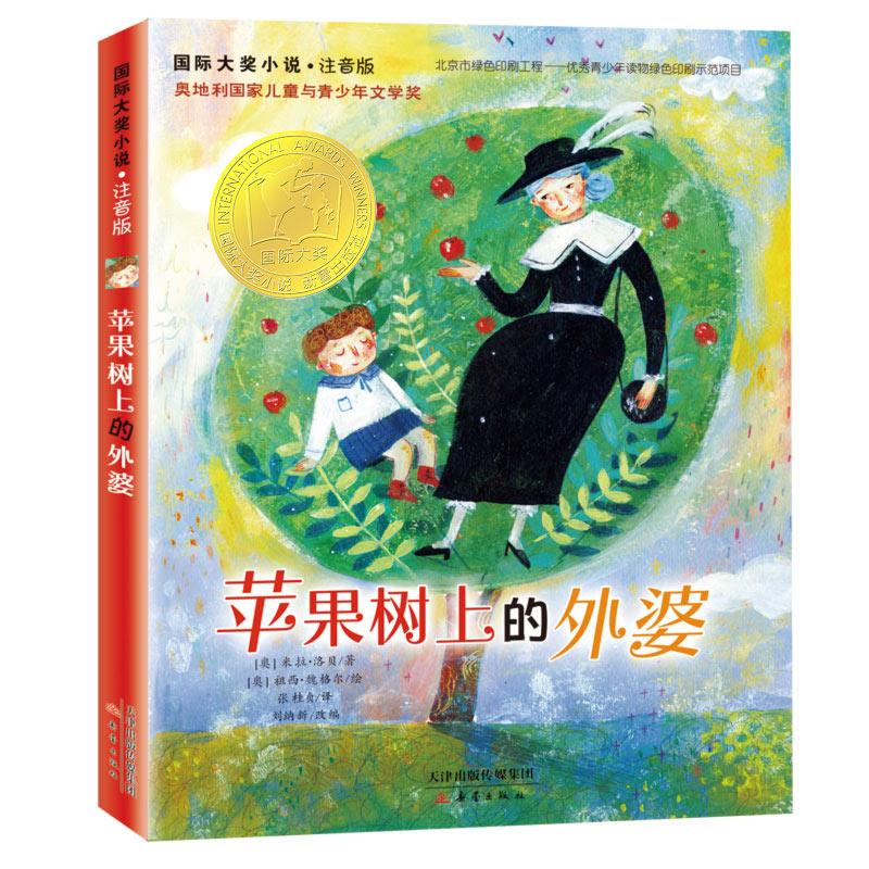 国际大奖小说·注音版--苹果树上的外婆 纪念《苹果树上的外婆》出版五十周年 !奥地利国家儿童与青少年文学奖 ,米拉·洛贝作品中被翻译出版次数多的一部。