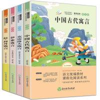 快乐读书吧三年级下册 共4册(中国古代寓言+克雷洛夫寓言+伊索寓言+拉封丹寓言)