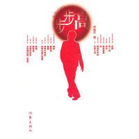 步步高 李春平 9787506354851 作家出版社【直发】 达额立减 闪电发货 80%城市次日达!