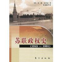 苏联政权史(1945~1991)