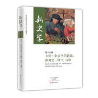 新史学 第18辑(卡罗 金兹堡的论说:微观史、细节、边缘) 陈恒、王刘纯 9787534785740 大象出版社[爱知