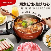利仁(Liven) DHG-263A 电火锅 咖色 【4L大容量】利仁电火锅,涮、煮、煎、炸、炖、炒,断电全身水洗