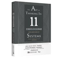 11堂极简系统思维课:怎样成为解决问题的高手