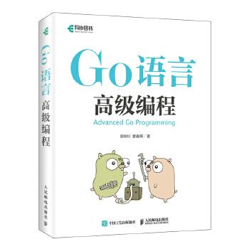 Go语言高级编程 Go语言进阶实战,CGO编程web编程书,云计算云存储区块链时代重要编程语言,满足Gopher好奇心的Go语言进阶读物