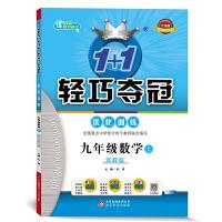 1+1轻巧夺冠・优化训练:九年级数学(上)・冀教版(2020秋)