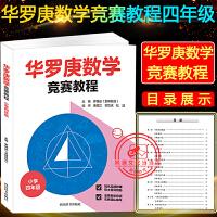 华罗庚数学竞赛教程四年级一题一练掌握解题方法一题多解培养数学思想小学数学竞赛解题教程