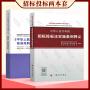 中华人民共和国招标投标法实施条例释义+《中华人民共和国政府采购法实施条例》释义 共2本