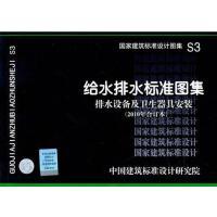 S3给水排水标准图集 排水设备及卫生器具安装(2010年合订本)