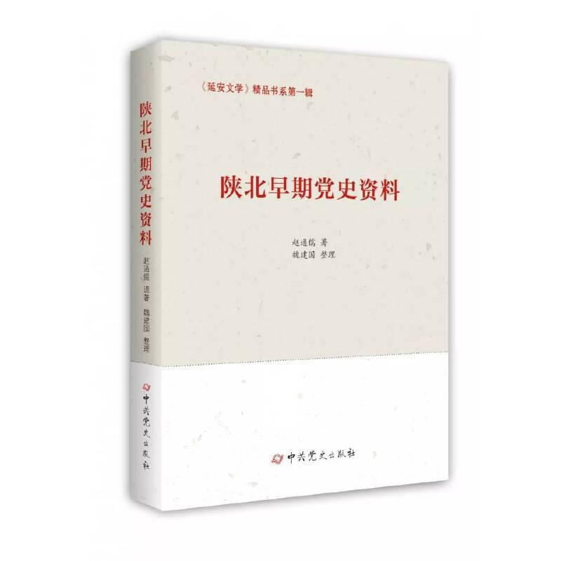 《延安文学》精品书系第一辑:陕北早期党史资料
