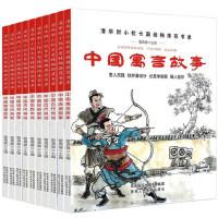 清华附小窦桂梅推荐中国传统文化教育全套10册 部分注音版一二三四五六年级课外书小学生课外阅读书籍必读 6-12岁古代神