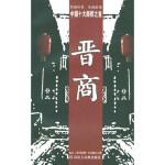 【新书店正品包邮】 晋商 北京三多堂影视广告公司 9787543210134 汉语大词典出版社