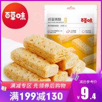 百草味-咸蛋黄酥60g 网红办公室零食小吃代早餐