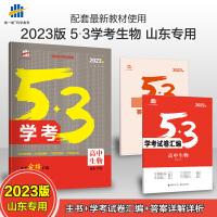 曲一线2023版5年高考3年模拟学考生物山东专用高考学考冲A教辅含学考试卷汇编