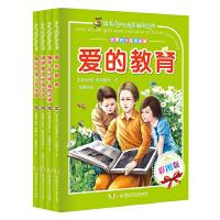 阳光青少年快乐阅读经典―世界四大励志经典(彩图版)