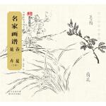 中国经典书画丛书--名家画谱.春夏花卉