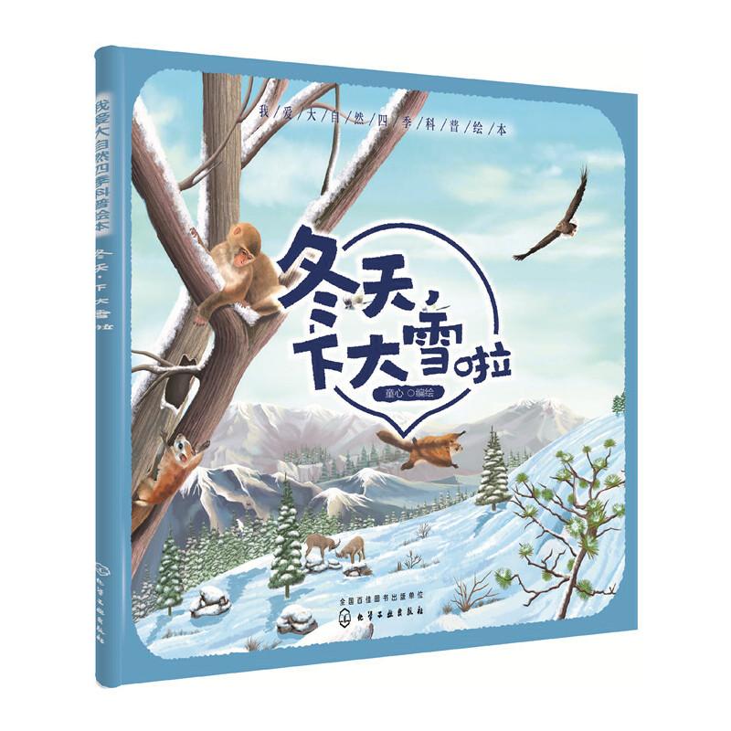 我爱大自然四季科普绘本--冬天,下大雪啦 陪伴孩子走近四季的科普绘本,关于自然界的春夏秋冬认知从这里开始
