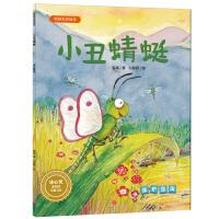 英娃生态绘本:小丑蜻蜓(保护昆虫)