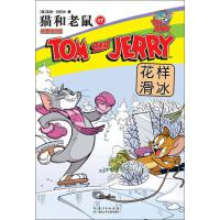 猫和老鼠(17) 花样滑冰 [美]汉纳-巴伯拉