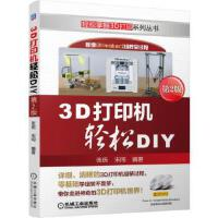 3D打印机轻松DIY 张统宋闯 著 9787111575191 机械工业出版社【直发】 达额立减 闪电发货 80%城市次