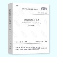 GB 50011-2010 建筑抗震设计规范(2016年版)