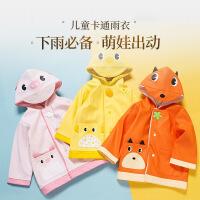 【网易严选清仓秒杀】儿童卡通雨衣