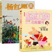 共2本 七个小淘气 + 亲爱的笨笨猪 红樱童话注音本系列 1-3年级小学生课外阅读童话故事校园儿童文学图书籍