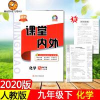 2020新版 名校课堂内外 化学九年级下册 RJ人教版 四川大学出版