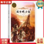 成长吧,少年 张玉清 希望出版社 9787537976176 新华正版 全国85%城市次日达