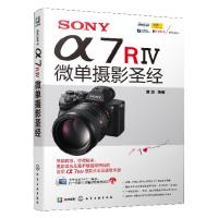 2本 SONY α7RⅣ微单摄影圣经 雷波+索尼微单摄影从新手到高手 索尼单反相机a7r4摄影入门教程微单拍摄技巧使用方
