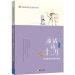 儿童阅读专家指导书系・童话诗十二月