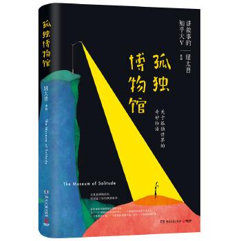 孤独博物馆(pdf+txt+epub+azw3+mobi电子书在线阅读下载)
