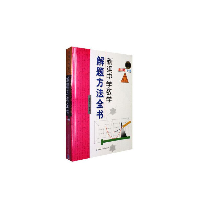 新编中学数学解题方法全书.中卷.高中版