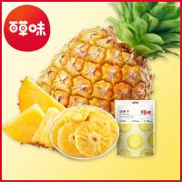 满300减210【百草味 菠萝干/片】休闲零食蜜饯果脯100g水果干台湾风味