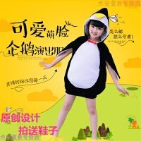 儿童圣诞节服装男女童幼儿动物小企鹅演出服卡通舞蹈元旦表演服 高端服装+鞋子