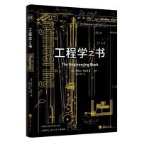 正版 工程学之书 马歇尔布莱恩著 科普和工程学爱好者的百科全书 工程学史上重大里程碑收录 工程技术普及读物 科学技术图