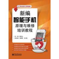 新编智能手机原理与维修培训教程 詹忠山 电子工业出版社 9787121203442