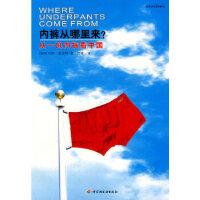 【正版现货】内裤从哪里来 (新西兰)本尼特,吕博 9787501975273 中国轻工业出版社