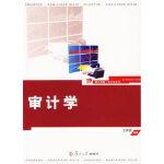 审计学――复旦 会计学系列王英姿9787309053685复旦大学出版社