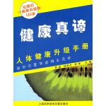 【包邮】健康真谛:人体健康升级手册 姜鑫 等 上海科学技术文献出版社 9787543944558