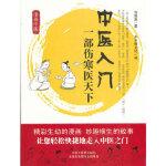 【新书店正版】中医入门:一部伤寒医天下刘观涛9787513207539中国中医药出版社