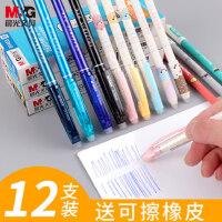 晨光热可擦中性笔 正品小学生用可擦笔3-5年级魔力摩磨易可擦0.5mm黑色晶蓝可爱创意卡通女0.38蓝色墨蓝文具