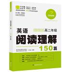 开心英语・英语阅读理解150篇・高二年级